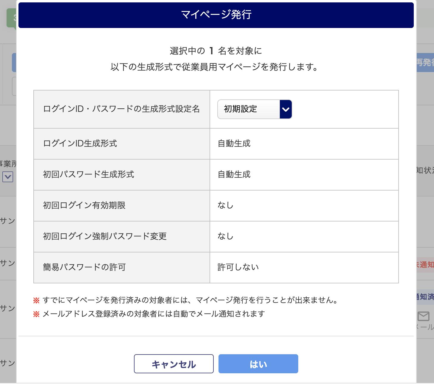サービス マイ ログイン テクノ ページ