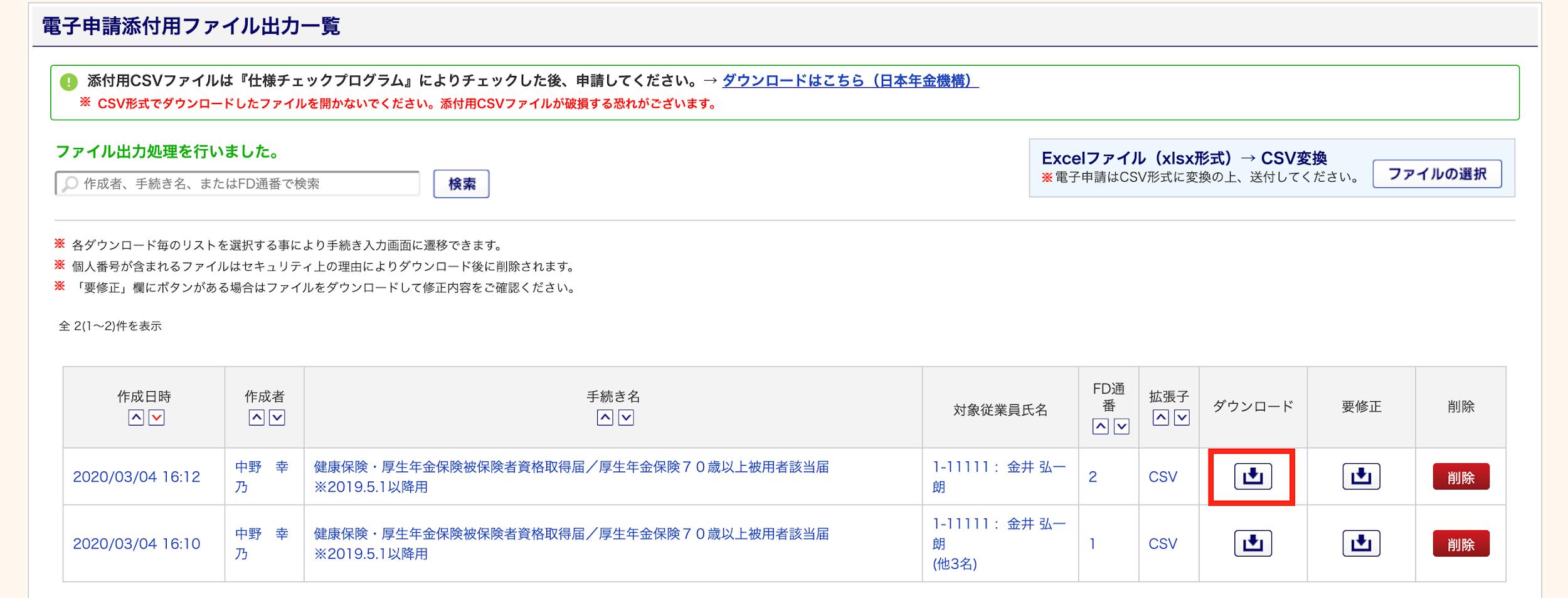 電子申請の添付用CSVファイルを作成する | ヘルプセンター | クラウド ...