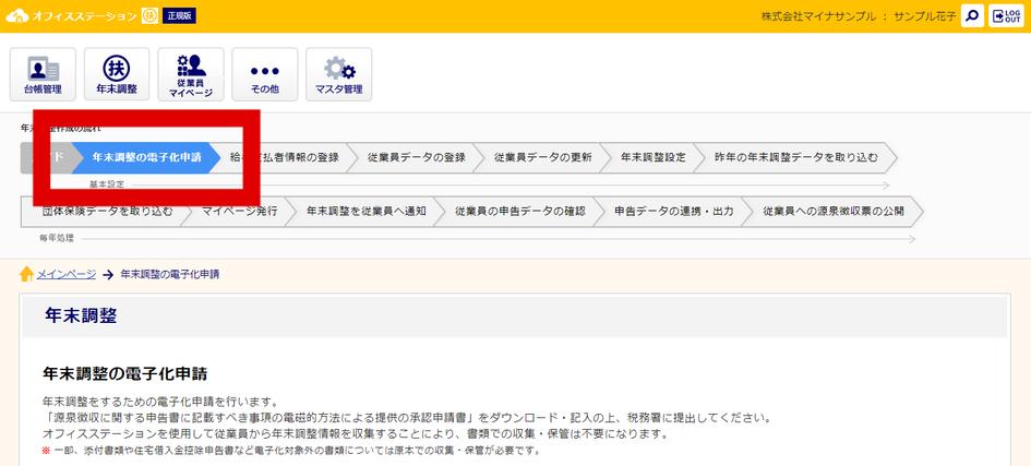 国税庁 ホームページ 年末 調整