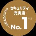 顧客満足度No.1